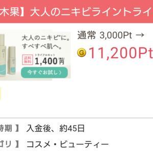 【げっとま】草花木果のトライアルが80%OFF♪