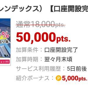 口座開設で5000円もらえる♪