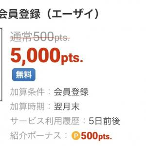 EISAI PARKの会員登録で最大1000円もらえる♪