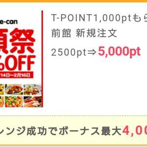 【半額祭開催中】出前館の利用で1900円もらえる♪