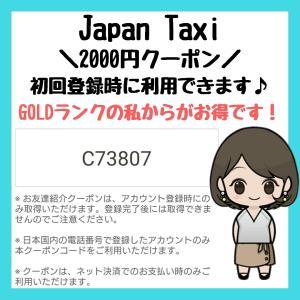 JapanTaxiの2000円クーポンあります♪