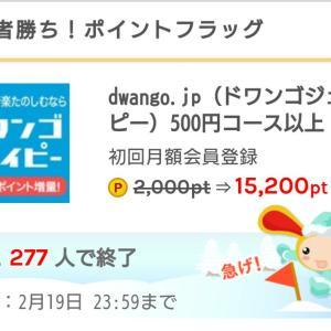 ドワンゴジェーピーの登録で1520円もらえる♪
