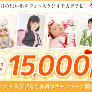 スタジオマリオの利用で1500円もらえる♪