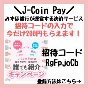 【手順解説】J-Coin payで200円もらえるキャンペーンを開催中♪