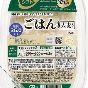 【Amazon】糖質コントロールごはんが40%OFF♪