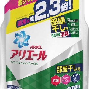 【Amazon】アリエール部屋干し用洗濯洗剤が50%OFF♪