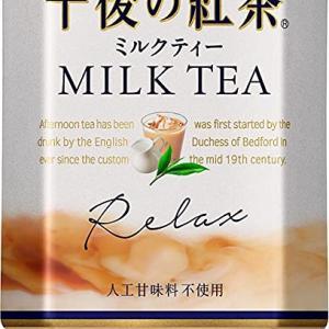 【Amazon】キリン 午後の紅茶が20%OFF♪