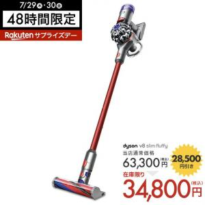 【7/30まで】ダイソンの掃除機が45%OFF♪