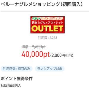 【お小遣い付き】ベルーナグルメショッピングの購入で2000円もらえる♪