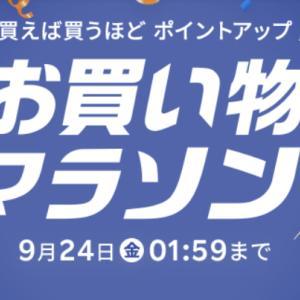 【お買い物マラソン】開始2時間限定50%OFFの商品♪