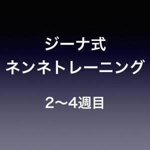 【ジーナ式】ネンネトレーニング2〜4週目のスケジュール