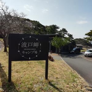 波戸岬キャンプ場のご紹介~絶景が望める最高のロケーション~