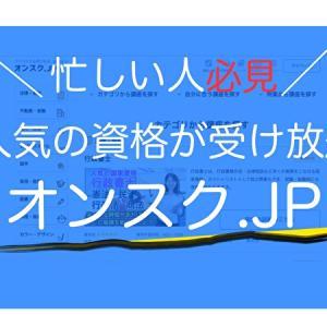 『オンスク』オンスク.JPは忙しい人におすすめの学習サービスだった