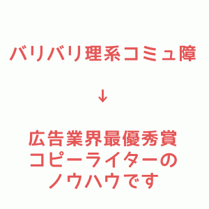 「コミュ障→最強コピーライターへ」伝え方が9割 解説