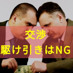 「駆け引きはNG」ハーバード流 交渉術 解説