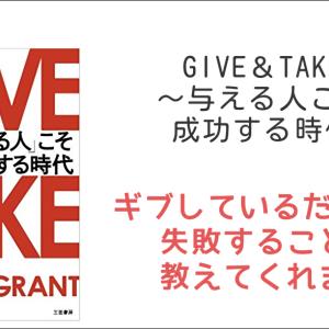「ギブして失敗へ」GIVE & TAKE  解説