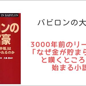 「金の悩みは3000年前から不変」バビロンの大富豪 解説