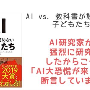 「AI世界恐慌に備えて」AI vs 教科書が読めない子ども 解説