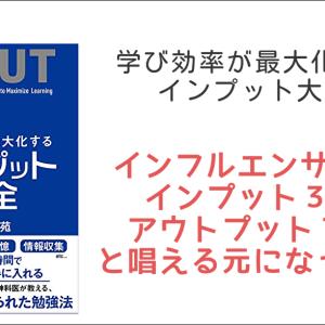 「最強ハウツー本」インプット大全 解説
