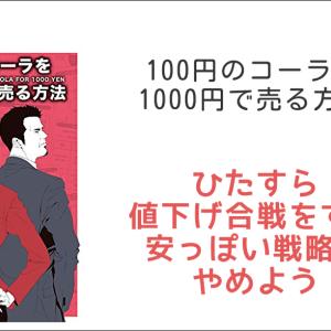 「これからの商売」 100円のコーラを1000円で売る方法 解説