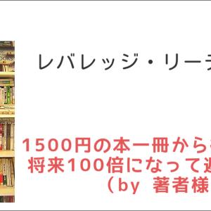 読書とは投資活動そのもの 1500円の本が15万になって返ってくる