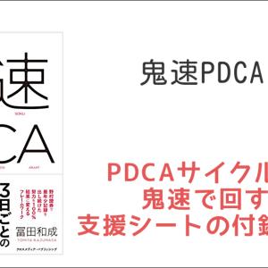 PDCAサイクルとは?本質を理解できて鬼速で結果を出せる本