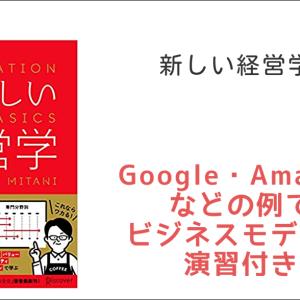 「新しい経営学」 359ページ本を、すごい簡単に要約