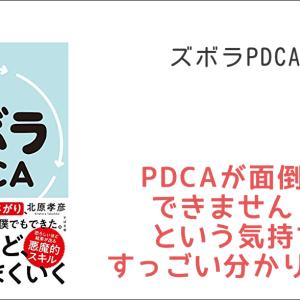 PDCAをズボラでも回すための本があります – ズボラPDCA