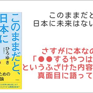 オワコン日本の生き方 ひろゆき本「このままだと、日本に未来はないよね。」
