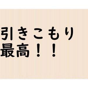 うつ病→引きこもり→最高!