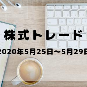 2020年5月25日~5月29日 株式トレード