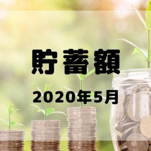2020年5月 貯蓄結果