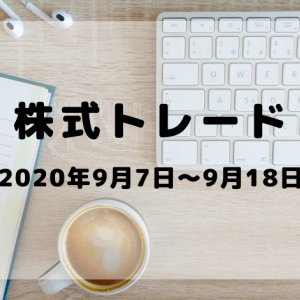 2020年9月7日~9月18日 株式トレード