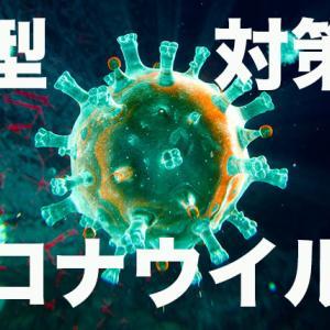 新型コロナウィルスは健康な人には怖くない、というのは事実