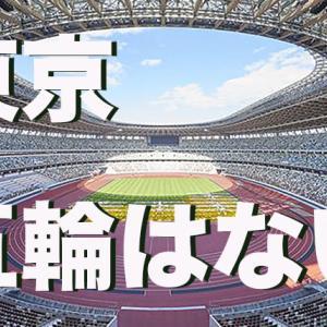 東京オリンピック開催はもう不可能という医学的な根拠はあるのか?への個人的見解