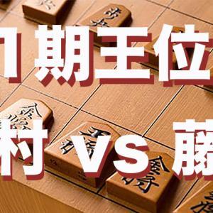 木村一基 王位 対 藤井聡太 七段 第61期 王位戦 七番勝負 結果 棋譜