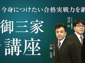 『エクタス』筑駒・御三家プレ講座 に体験参加