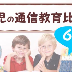 大手通信教育6社を比較!3歳・4歳・5歳・6歳にどれがおすすめ?