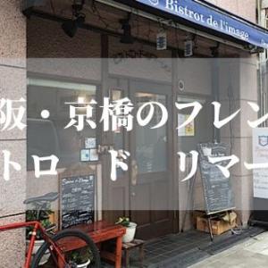 京橋のランチはコスパ最強のフレンチでいかが?【ビストロ・ド・リマージュ】