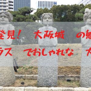 大阪城のおすすめスポット・城テラスへ行ってみた!