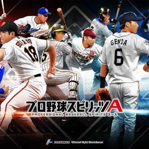 プロ野球スピリッツA(エース)