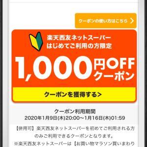 楽天西友ネットスーパー 1,000円OFFクーポン