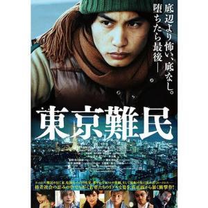 東京難民  映画