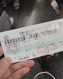 「青春18きっぷ」