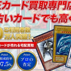 遊戯王カード 売値
