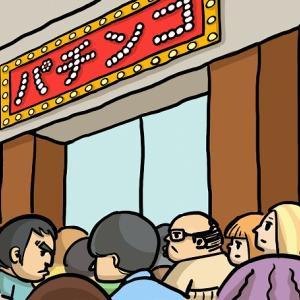 パチンコ・パチスロ専業者は日本人の○○人に1人? パチプロ・スロプロの人口とその割合を計算してみました