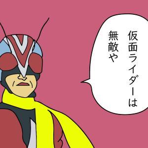 【真面目な稼働日記】「仮面ライダーは無敵や」編