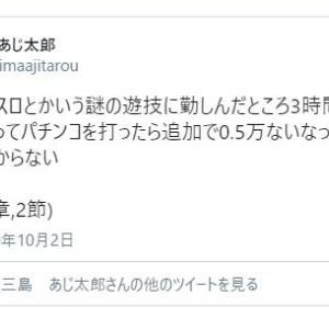 【リアル稼働日記】10月2日 スーパー毎物語in中南海ほか