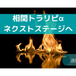 相関トラリピαの週間報告(~6/6)ネクストステージへ