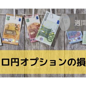 相関トラリピαの週間報告(~6/20)ユーロ円オプションの損切り